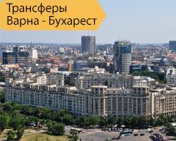 Трансферы  Варна - Бухарест