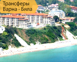 Трансферы Варна - Бяла