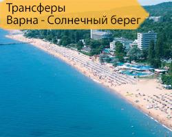 Трансферы Варна - Солнечный берег