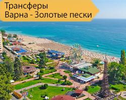 Трансферы Варна - Золотые пески
