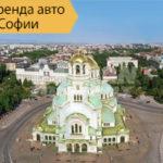 Аренда машин София