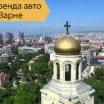 Аренда / прокат авто Варна
