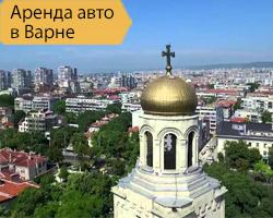 Аренда авто Варна