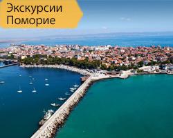 Экскурсии из Помория Болгария