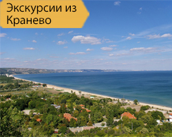 Экскурсии Кранево