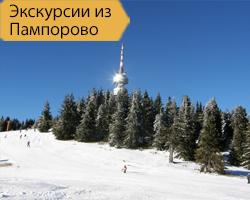 Экскурсии Пампорово