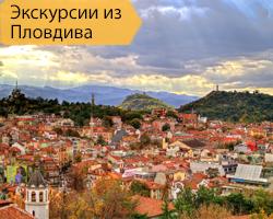 Экскурсии Пловдив