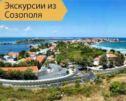 Экскурсии Созополь