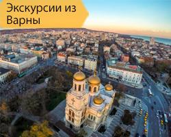 Экскурсии Варна