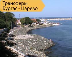 Трансферы/такси Бургас Царево