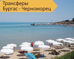 Трансферы Бургас - Черноморец