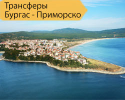 Трансферы Бургас - Приморско
