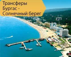 Трансферы  Бургас - Солнечный берег