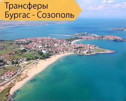 Трансферы Бургас - Созополь