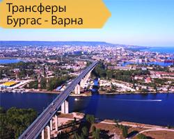 Трансферы Бургас - Варна