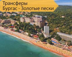 Трансферы из Бургас - Золотые пески