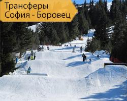 Трансферы София - Боровец