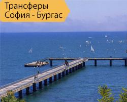 Трансферы София - Бургас