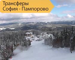 Трансферы София - Пампорово