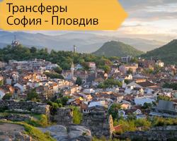 Трансферы София - Пловдив