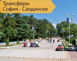 Трансферы София - Сандански