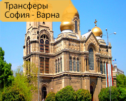 Трансферы София - Варна