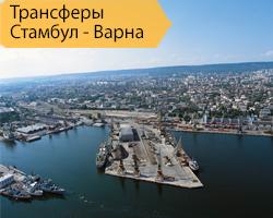 Трансферы Стамбул - Варна