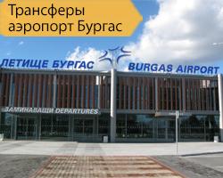 Трансферы аэропорт Бургас