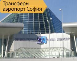 Трансферы аэропорт София
