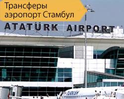Трансферы аэропорт Стамбул
