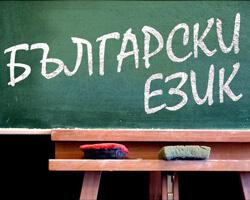 Особенности болгарского языка