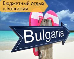 Бюджетный отдых в Болгарии