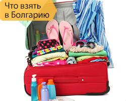 Что взять в Болгарию