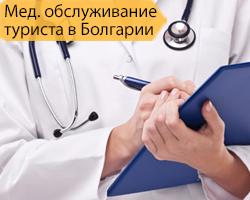 Медицинское обслуживание туристов в Болгарии