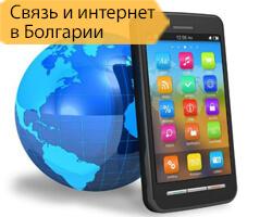 Мобильный интернет и связь в Болгарии