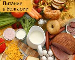 Стоимость питания в Болгарии