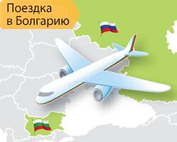 Подготовка к поездке в Болгарию