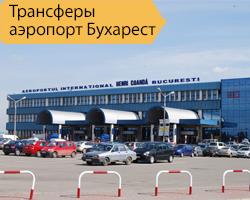 Трансферы из аэропорта Бухарест